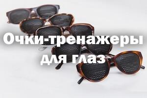 Очки тренажеры