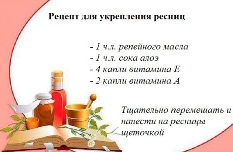 Рецепт для ресниц касторовое масло