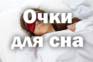Очки для сна