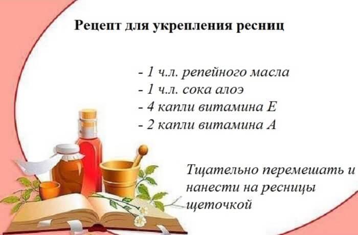 Рецепт для роста ресниц в домашних условиях