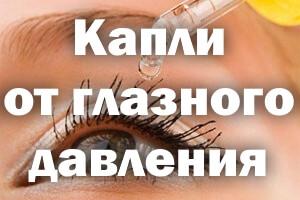 Капли для снижения глазного давления