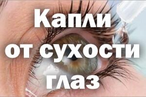 Капли от сухости глаз