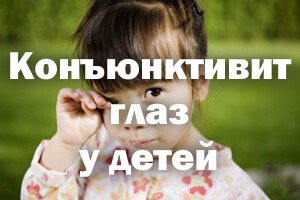 Конъюнктивит глаз у детей