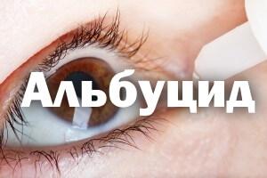 Альбуцид - инструкция по применению