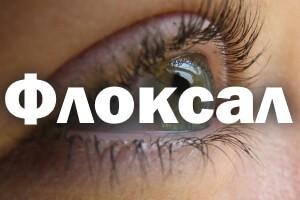 Мазь флоксал глазная: инструкция по применению, отзывы.