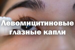 Глазные капли Левомицетин - инструкция по применению