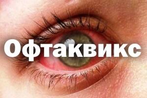 Офтаквикс инструкция