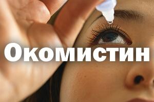 Глазные капли Окомистин: инструкция по применению, для детей, аналоги