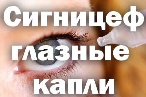 Сигницеф глазные капли