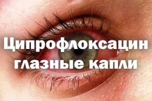 Ципрофлоксацин глазные капли