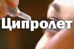Инструкция по применению глазных капель Ципролет