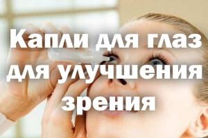 Капли для улучшения зрения