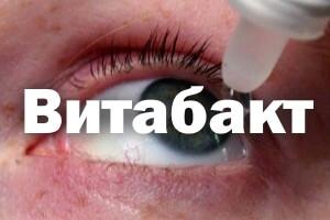 Глазные капли Витабакт