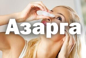 Глазные капли Азарга, инструкция