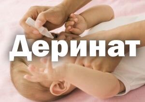 Капли Деринат - инструкция по применению для детей