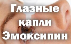 Инструкция глазных капель Эмоксипин