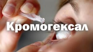 Инструкция по применению Кромогексала