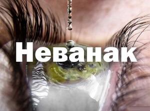 Инструкция по применению, глазные капли Неванак