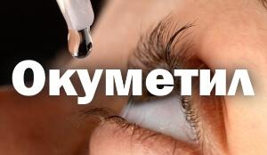 Глазные капли Окуметил, инструкция