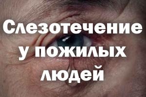 Слезотечение у пожилых людей