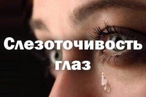 Причины и лечение слезоточивости глаз