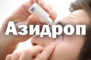 Инструкция, глазные капли азидроп