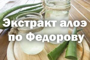 Экстракт алоэ по Федорову