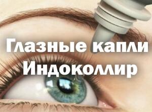 Глазные капли Индоколлир, инструкция