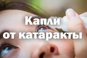 Капли от катаракты, какие лучше