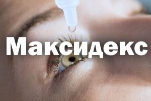 Инструкция, глазные капли Максидекс