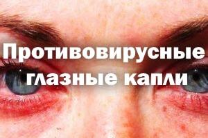 Противовирусные глазные капли