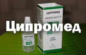 Инструкция по применению Ципромеда