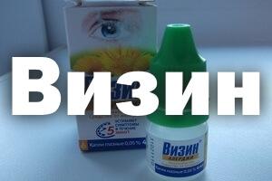 Глазные капли Визин, инструкция по применению