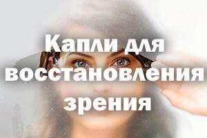 Капли для восстановления зрения
