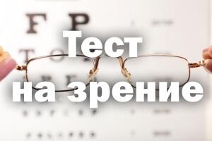 Тест на зрение