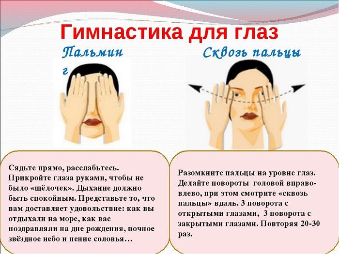 Упражнения для глаз по методу