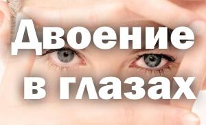 Двоение в глазах, причины и лечение