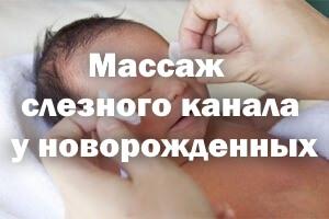 Массаж слезного канала у новорожденных