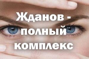 Жданов полный комплекс упражнений для восстановления зрения