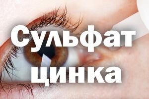 Цинка сульфат глазные капли инструкция по применению
