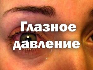 Глазное давление - симптомы и лечение