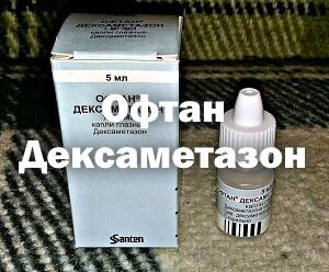 Глазные капли Офтан Дексаметазон, инструкция по применению