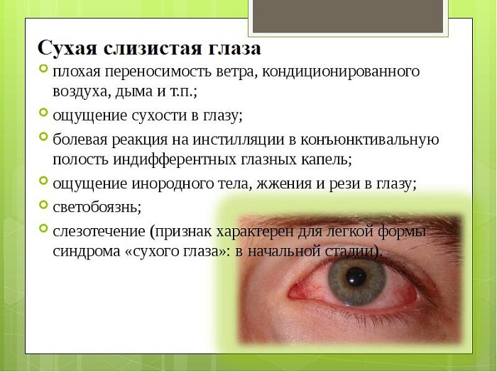Сухая слизистая глаза