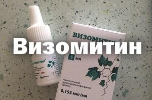 Инструкция по применению Визомитин глазные капли