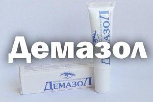 Демазол - инструкция по применению