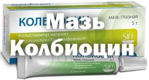 Мазь Колбиоцин - инструкция