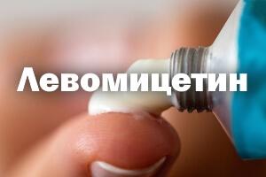 Левомицетин инструкция по применению мазь