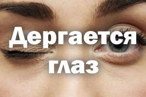 Дергается глаз - причины и лечение