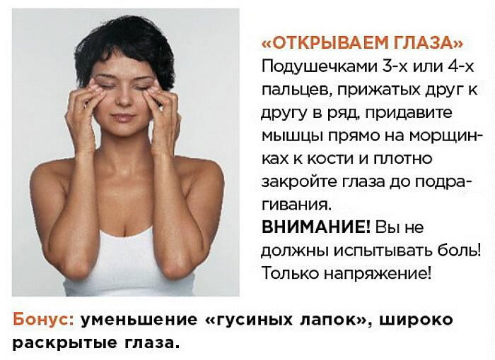 Гимнастика для мыщц лица