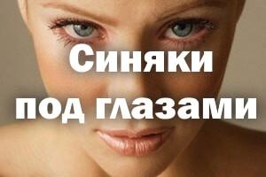 Синяки под глазами - причины у женщин